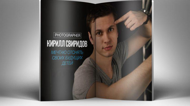 Кирилл СВИРИДОВ