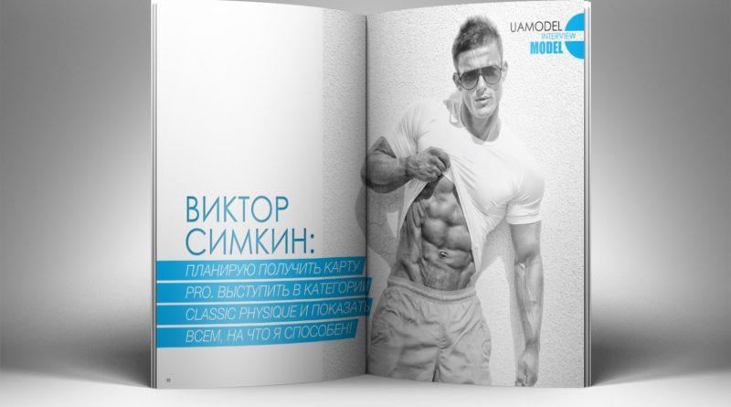 Виктор СИМКИН