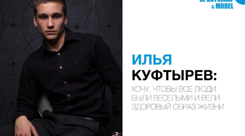 Илья КУФТЫРЕВ