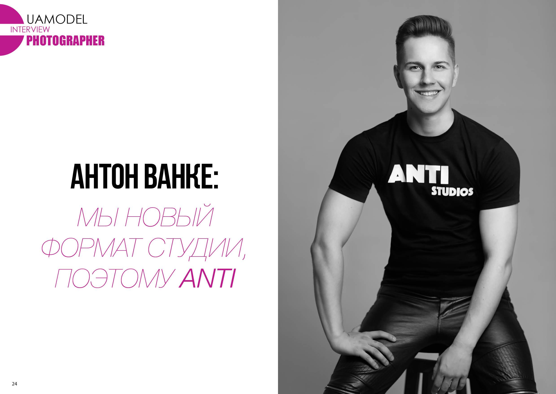 Антон ВАНКЕ