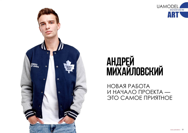 Андрей МИХАЙЛОВСКИЙ
