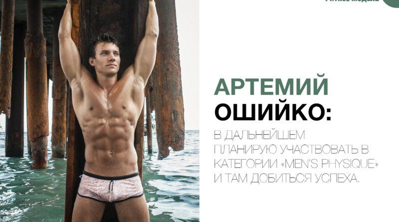 Артемий ОШИЙКО