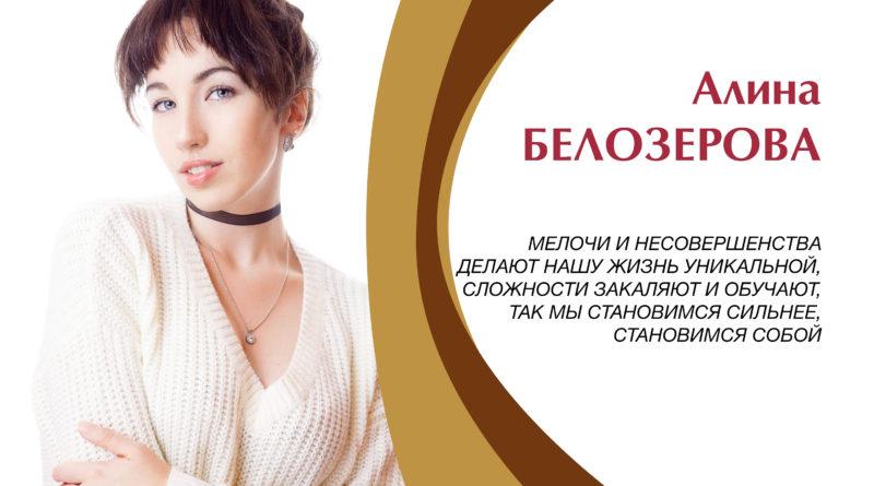 Алина БЕЛОЗЕРОВА