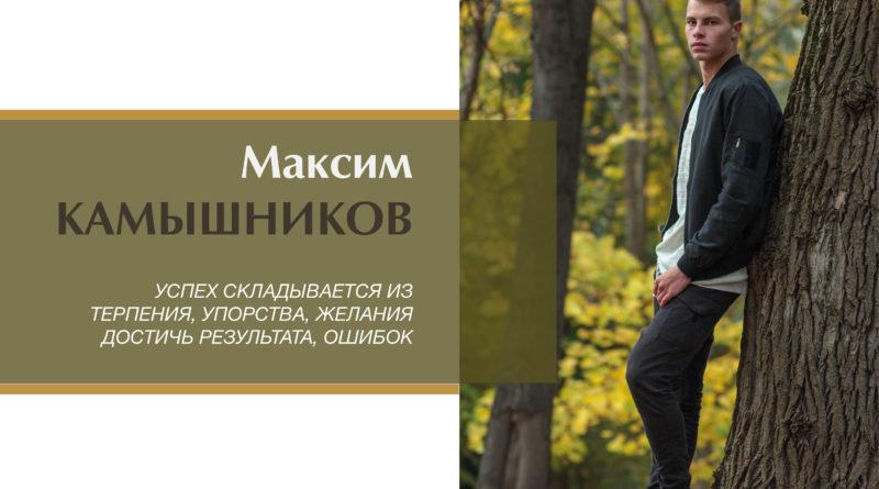 Максим КАМЫШНИКОВ