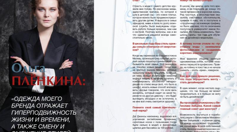 Ольга ПЛЕНКИНА