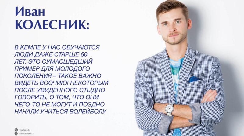 Иван КОЛЕСНИК