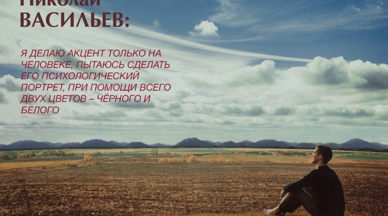 Николай ВАСИЛЬЕВ