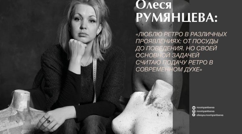 Олеся РУМЯНЦЕВА