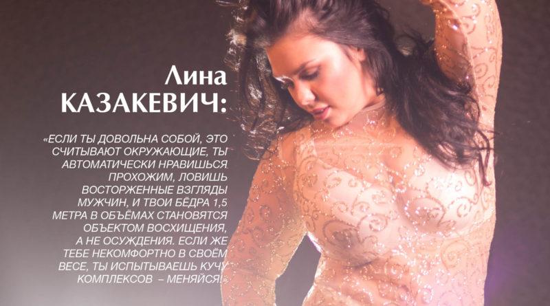 Лина КАЗАКЕВИЧ, МИСС- СЕВЕРНАЯ АВРОРА 2017