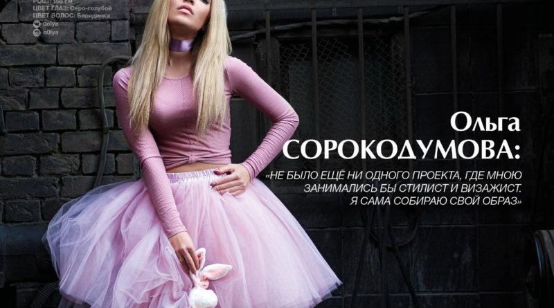 Ольга СОРОКОДУМОВА