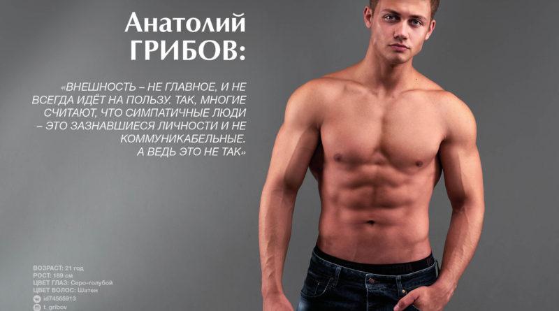 Анатолий ГРИБОВ — победитель проекта ТРАНСФОРМАЦИЯ