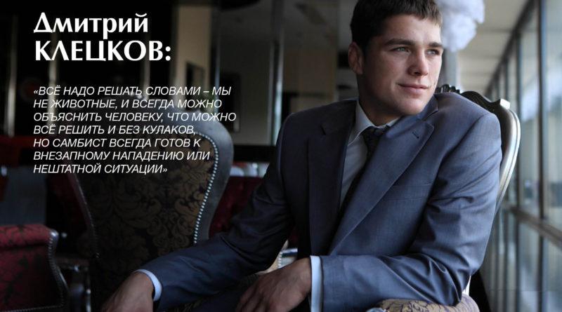 Дмитрий КЛЕЦКОВ —  Мастер спорта России международного класса по самбо и дзюдо.
