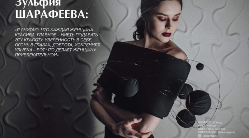 Зульфия Шарафеева — МИСС ТУРИЗМ 2017