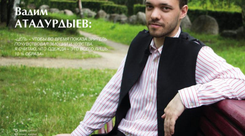 Вадим АТАДУРДЫЕВ