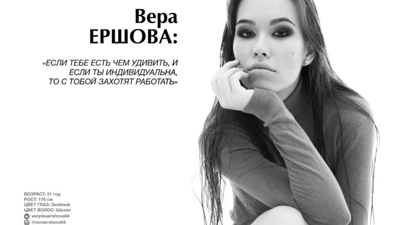Вера ЕРШОВА