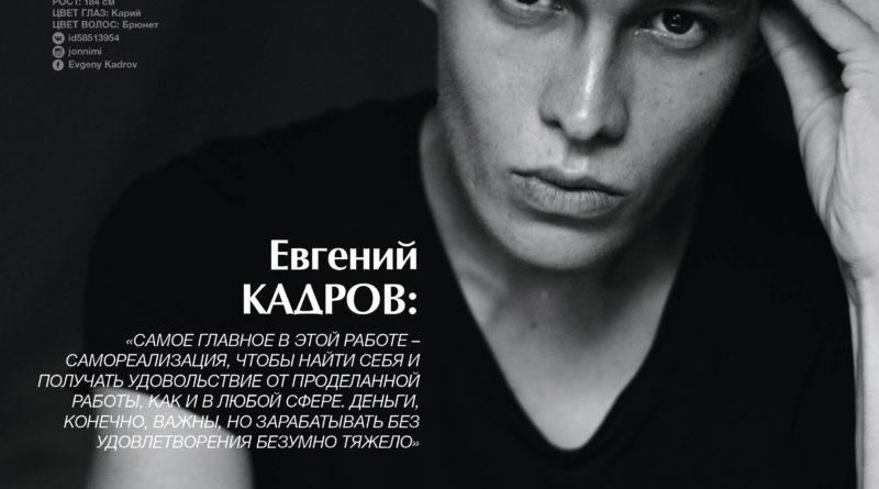 Евгений КАДРОВ
