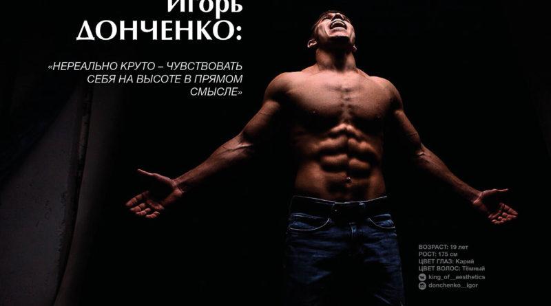 Игорь ДОНЧЕНКО — победитель проекта ТРАНСФОРМАЦИЯ