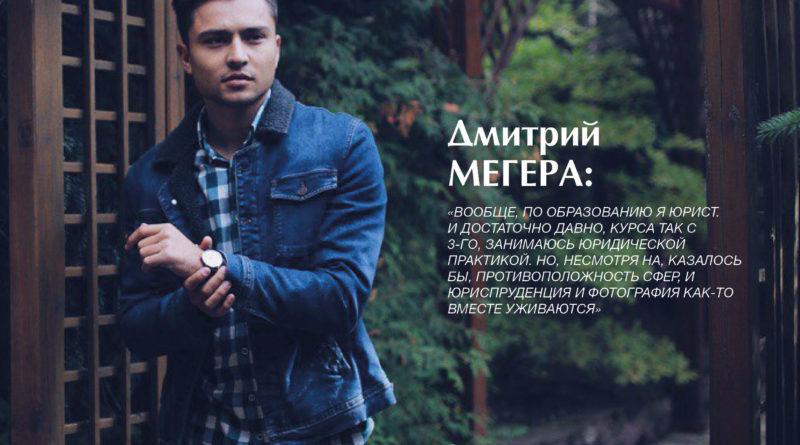 Дмитрий МЕГЕРА