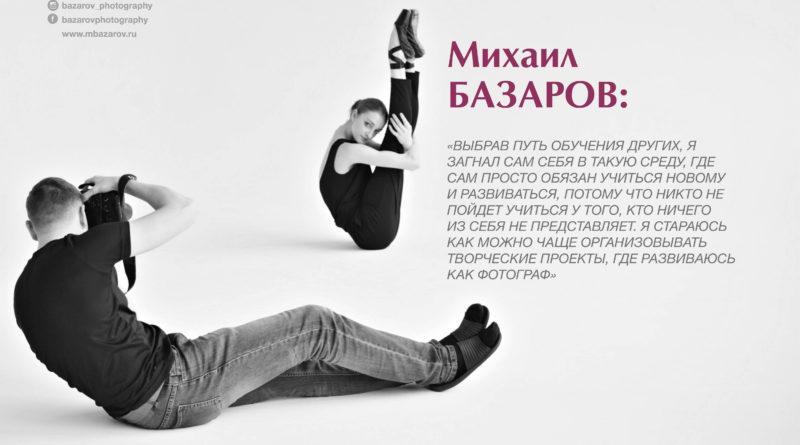 Михаил БАЗАРОВ