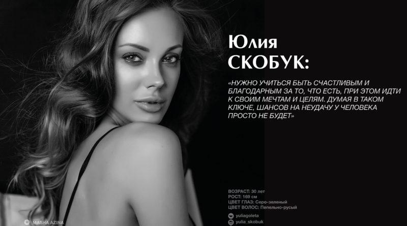 Юлия СКОБУК