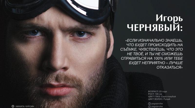 Игорь ЧЕРНЯВЫЙ