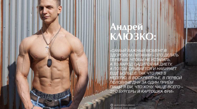 Андрей КЛЮЗКО