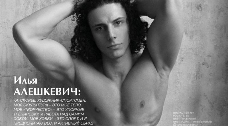 Илья АЛЕШКЕВИЧ