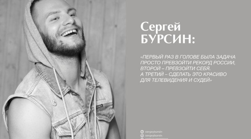 Сергей БУРСИН