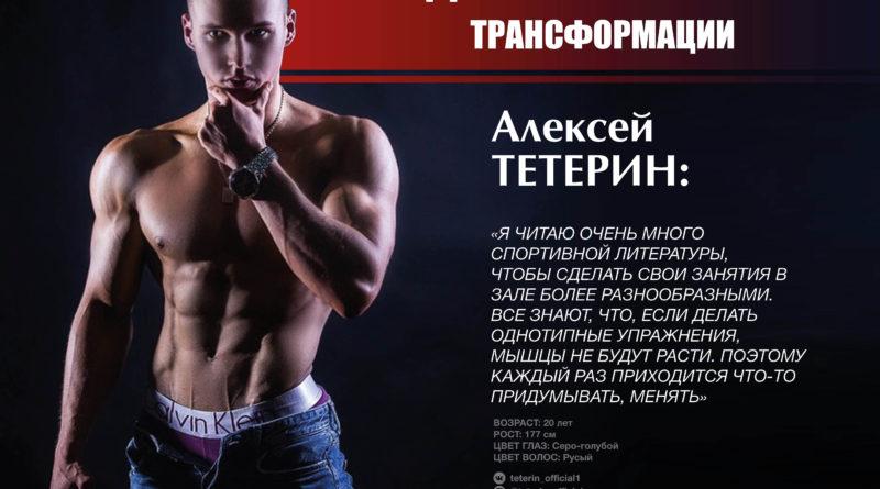 Алексей ТЕТЕРИН
