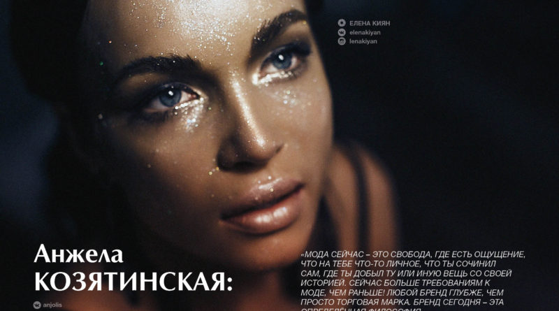 Анжела Козятинская