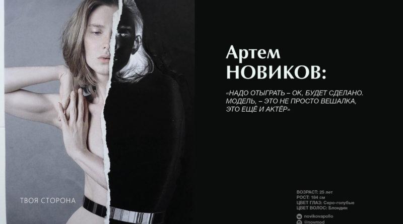 Артем НОВИКОВ