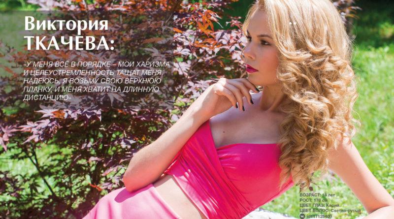 Виктория ТКАЧЕВА