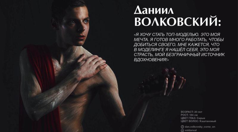 Даниил ВОЛКОВСКИЙ