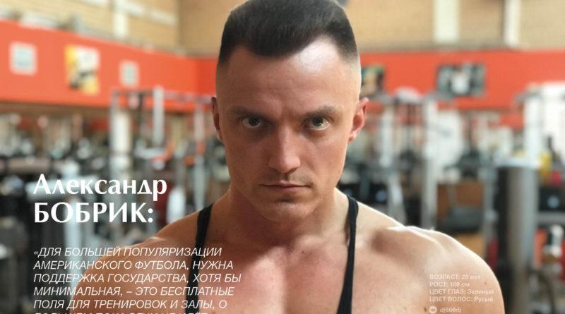 Александр БОБРИК