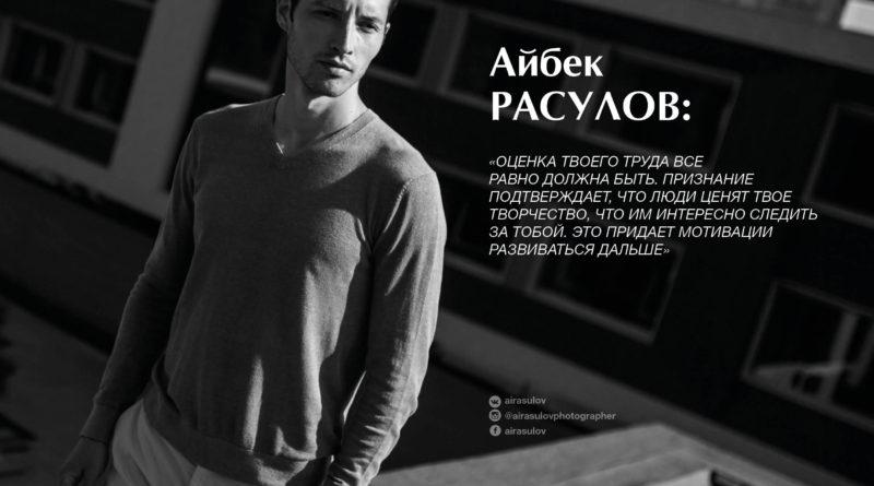 Айбек РАСУЛОВ