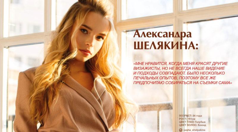 Александра ШЕЛЯКИНА