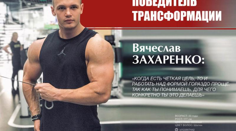Вячеслав ЗАХАРЕНКО — ПОБЕДИТЕЛЬ ТРАНСФОРМАЦИИ