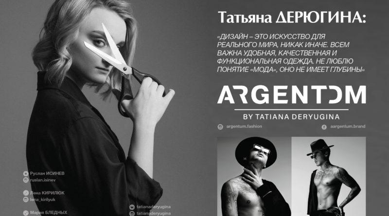 Татьяна ДЕРЮГИНА
