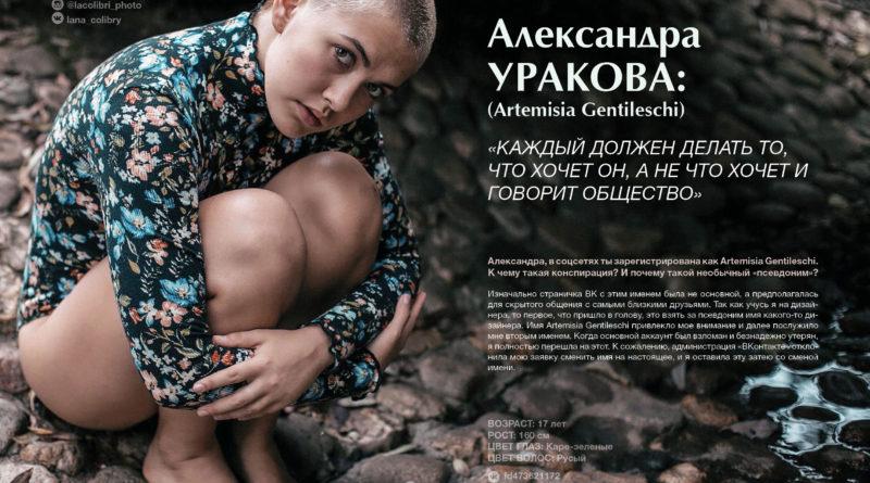 Александра УРАКОВА