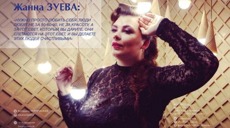 Жанна ЗУЕВА, МИСС- СЕВЕРНАЯ АВРОРА 2018