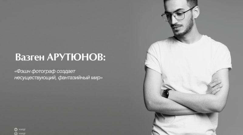 Вазген АРУТЮНОВ