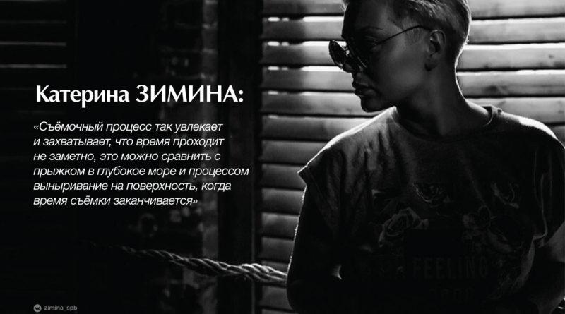 Катерина ЗИМИНА