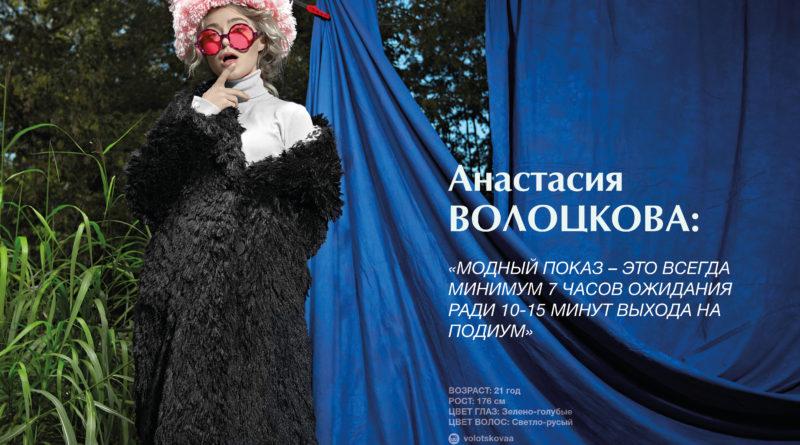 Анастасия ВОЛОЦКОВА