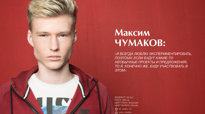 Максим ЧУМАКОВ
