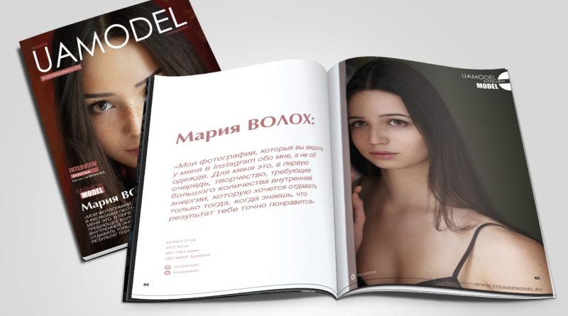 Мария ВОЛОХ