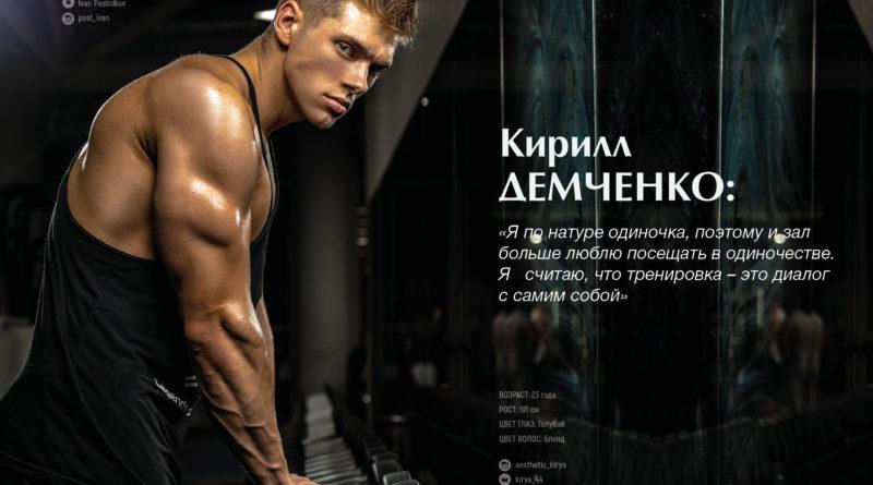 Кирилл ДЕМЧЕНКО