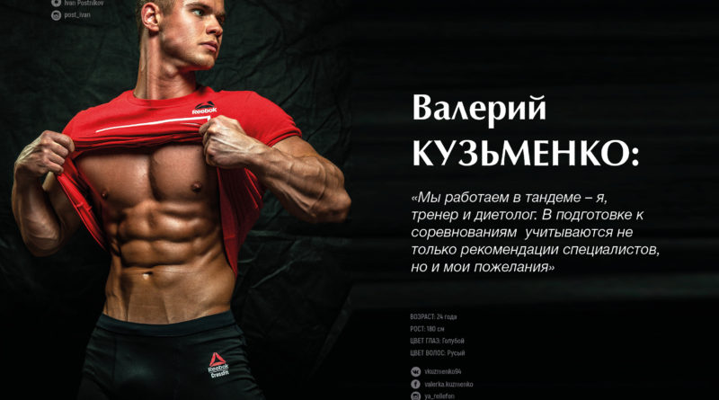 Валерий КУЗЬМЕНКО
