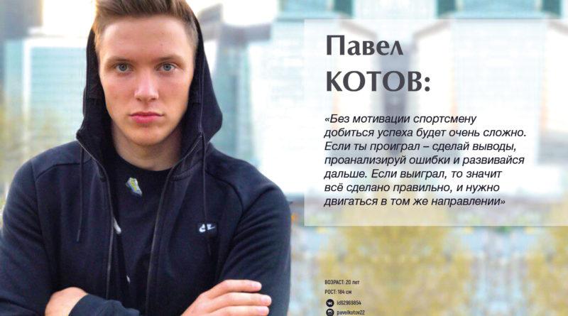 Павел КОТОВ